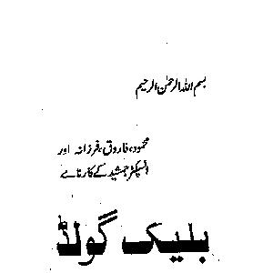 Black Gold Inspector Jamshed Series   Free download PDF and Read online