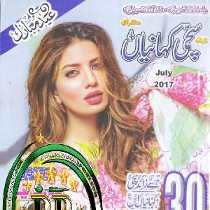 Sachi Kahanian July 2017   Free download PDF and Read online