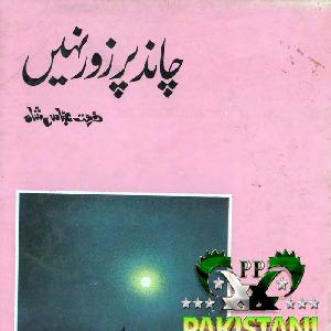 Chand Per Zor Nahi   Free download PDF and Read online