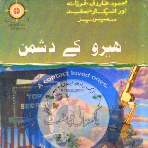 Hero Ka Dushman Inspector Jamshed Series   Free download PDF and Read online
