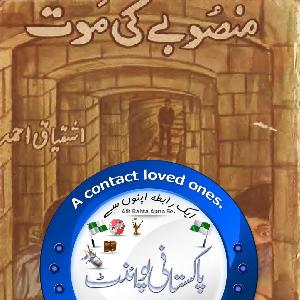Mansoobay ki Maut Inspector Jamshed Series   Free download PDF and Read online