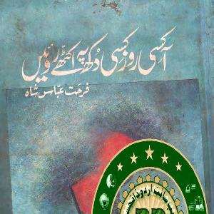 Aa Kisi Roz Kisi Dukh Pe Ikhatay Roain   Free download PDF and Read online