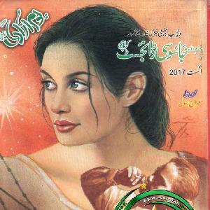 Jasoosi Digest August 2017   Free download PDF and Read online