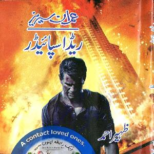 Red Spider Imran Series   Free download PDF and Read online