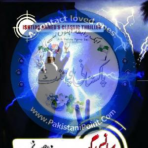 Phansi Ghar Khas Number   Free download PDF and Read online