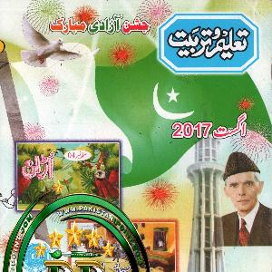 Taleem o Tarbiyat August 2017   Free download PDF and Read online
