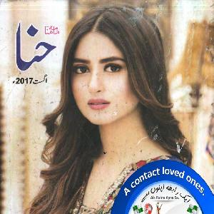 Hina Digest August 2017   Free download PDF and Read online