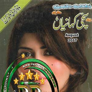 Sachi Kahanian August 2017   Free download PDF and Read online