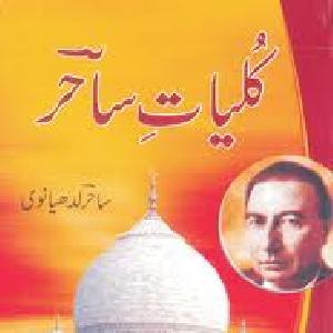 Kulliyat e Sahir    Free download PDF and Read online