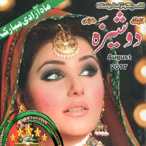Dosheeza Digest August 2017   Free download PDF and Read online
