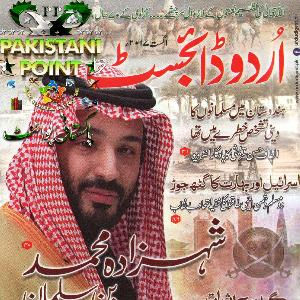 Urdu Digest August 2017   Free download PDF and Read online