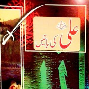 Ali (R.A) ki Batain   Free download PDF and Read online