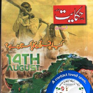 Hikayat Digest August 2017   Free download PDF and Read online