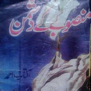 Mansoobay kay Dushman   Free download PDF and Read online