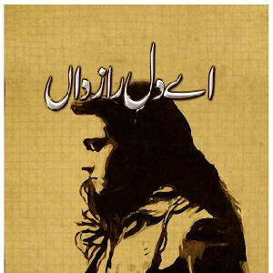 Ay Dil Razdan   Free download PDF and Read online