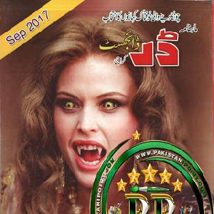 Darr Digest September 2017   Free download PDF and Read online