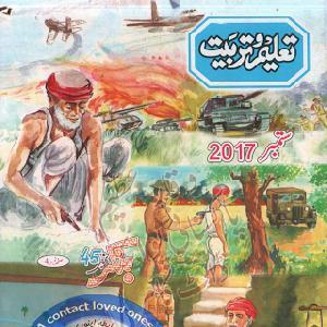 Taleem o Tarbiyat September 2017   Free download PDF and Read online
