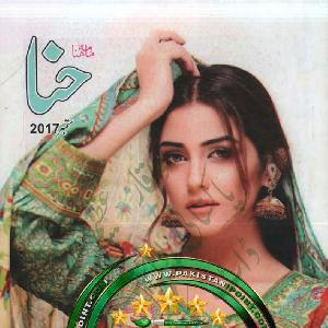 Hina Digest September 2017   Free download PDF and Read online