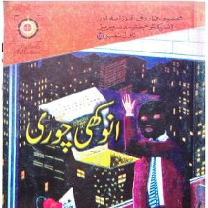 Anokhi Chori Inspector Jamshed Series   Free download PDF and Read online