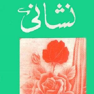 Nishani    Free download PDF and Read online