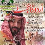 Urdu Digest August 2017