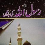 Rasoolullah Sallalaho Alayhi Wasallam ki Batian