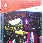 Anokhi Chori Inspector Jamshed Series