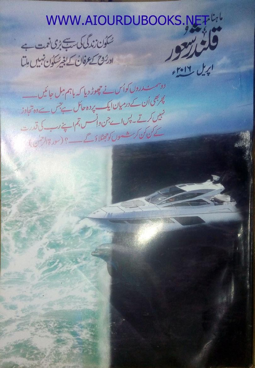 Qalandar Shaoor April 2016 1
