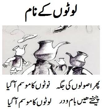 Chamcho se Keh Do, Loto se Keh Do by Muhammad Asghar Mirpuri 1