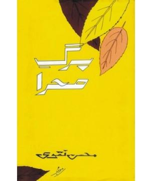 punjabi poetry books pdf free download