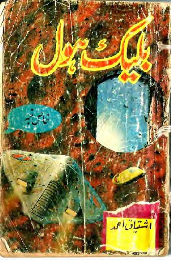 ishtiaq ahmed khas number pdf downloadgolkes