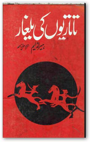 Tareekh E Damishq In Urdu Pdf Download