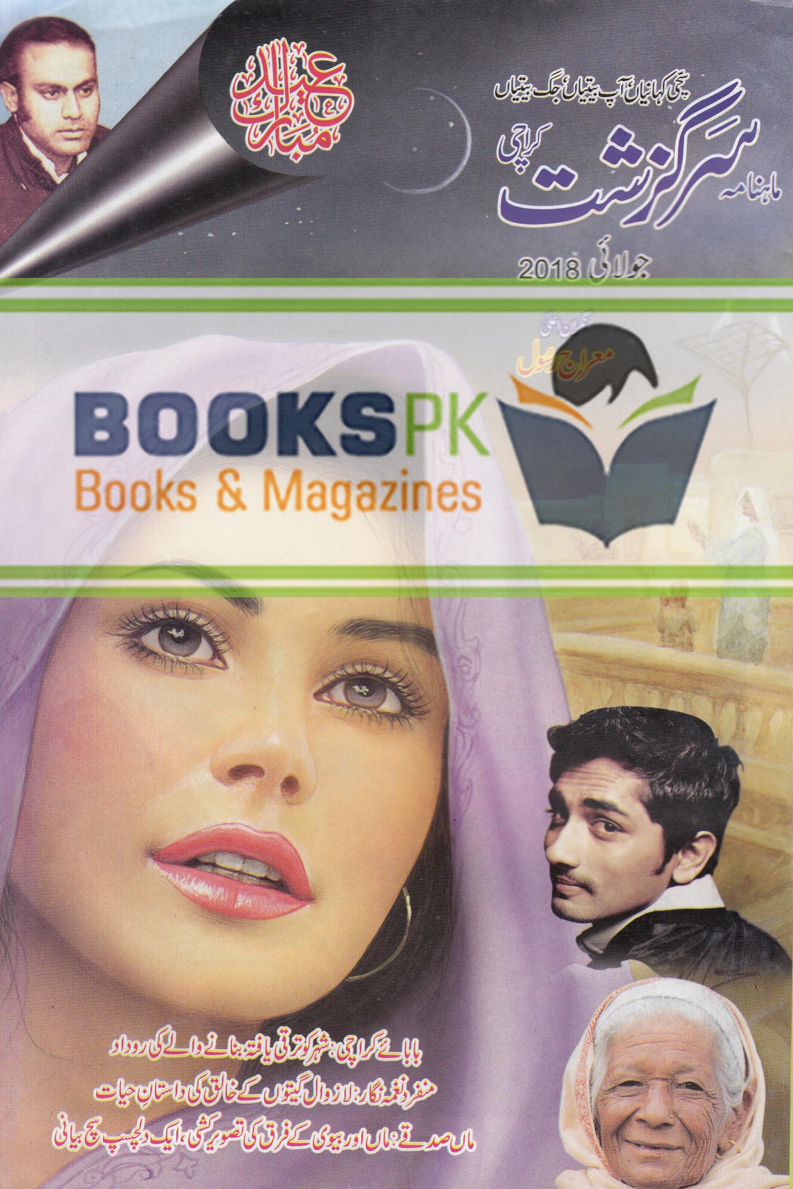 Sarguzasht Digest July 2018 1