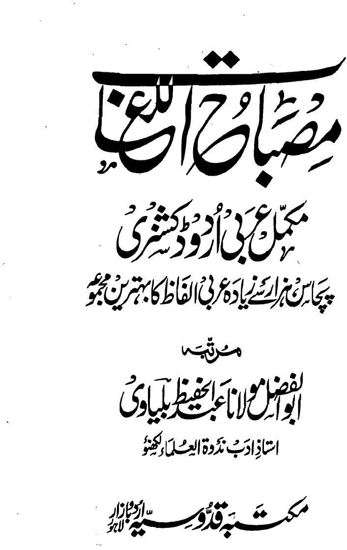 Fastest Urdu Dictionary Online Pdf